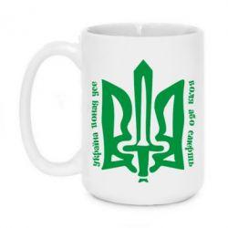 Кружка 420ml Україна понад усе! Воля або смерть!