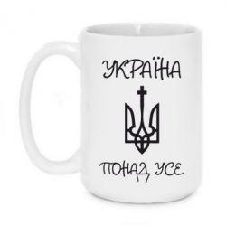 Кружка 420ml Україна понад усе! (з гербом)