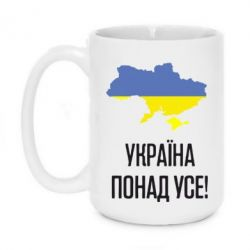 Кружка 420ml Україна понад усе! - FatLine