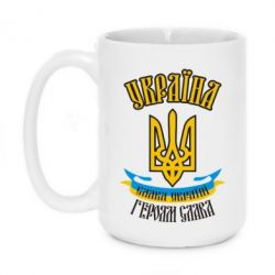 Кружка 420ml Україна! Слава Україні! - FatLine