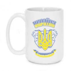 Кружка 420ml Україна вільна навіки - FatLine