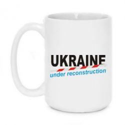 Кружка 420ml Ukraine Under Reconstruction - FatLine