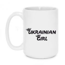 Кружка 420ml Ukrainian Girl