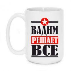 Кружка 420ml Вадим решает все! - FatLine