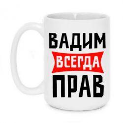 Кружка 420ml Вадим всегда прав - FatLine