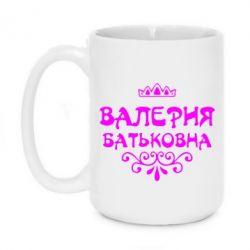 Кружка 420ml Валерия Батьковна - FatLine
