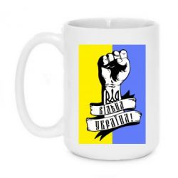 Кружка 420ml Вільна Україна! - FatLine