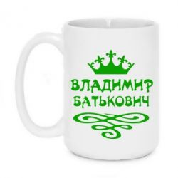 Кружка 420ml Владимир Батькович - FatLine