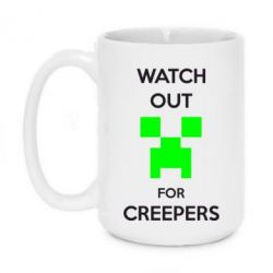 Кружка 420ml Watch Out For Creepers