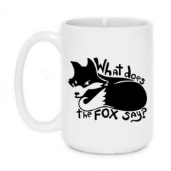 Кружка 420ml What does fox say?