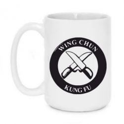 Кружка 420ml Wing Chun kung fu