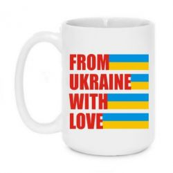 Кружка 420ml With love from Ukraine - FatLine
