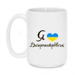 Кружка 420ml Я Дніпропетровськ - FatLine