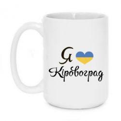 Кружка 420ml Я Кіровоград - FatLine