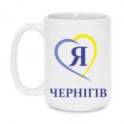 Кружка 420ml Я люблю Чернігів - FatLine