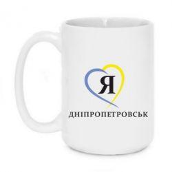 Кружка 420ml Я люблю Дніпропетровськ - FatLine