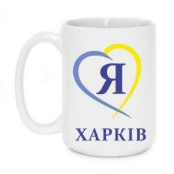 Кружка 420ml Я люблю Харків - FatLine