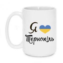 Кружка 420ml Я люблю Тернопіль - FatLine