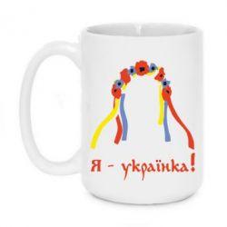 Кружка 420ml Я - Українка! - FatLine
