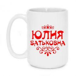 Кружка 420ml Юлия Батьковна - FatLine
