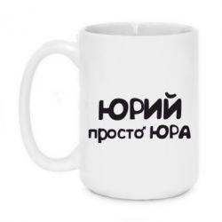 Кружка 420ml Юрий просто Юра - FatLine