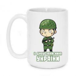Кружка 420ml З днем захисника України, солдат - FatLine