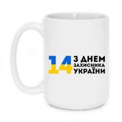 Кружка 420ml З днем захисника України - FatLine