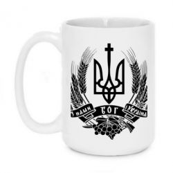 Кружка 420ml З нами Бог України - FatLine