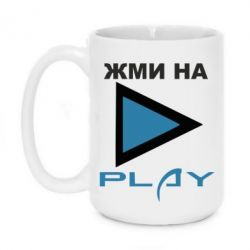 Кружка 420ml жми на play - FatLine
