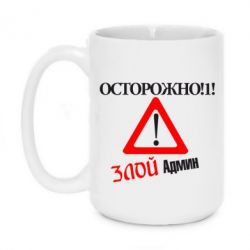 Кружка 420ml Злой админ - FatLine