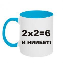 Кружка двухцветная 2х2=6 - FatLine