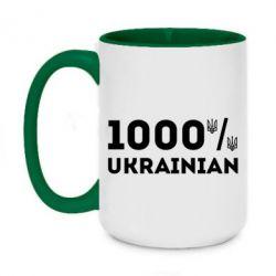 Кружка двоколірна 420ml 1000% Українець
