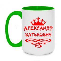 Кружка двухцветная 420ml Александр Батькович - FatLine