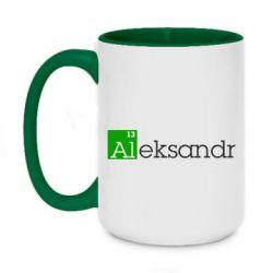 Кружка двухцветная 420ml Alexandr - FatLine