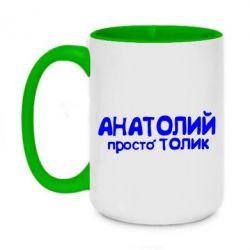 Кружка двухцветная 420ml Анатолий просто Толик - FatLine