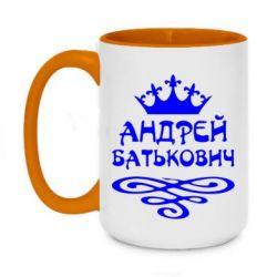 Кружка двухцветная 420ml Андрей Батькович