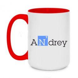 Кружка двухцветная 420ml Andrey