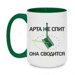 Кружка двоколірна 420ml ARTA does not sleep, it comes down