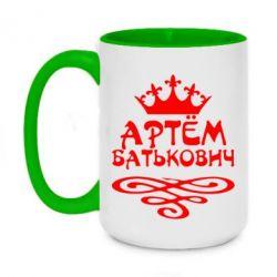 Кружка двухцветная 420ml Артем Батькович