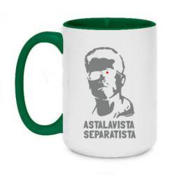 Кружка двухцветная 420ml Astalavista Separatista - FatLine