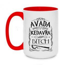 Кружка двухцветная 420ml Avada Kedavra Bitch