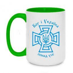 Кружка двоколірна 420ml Бог і Україна понад усе!