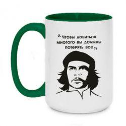 Кружка двоколірна 420ml Che Guevara