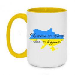 Кружка двухцветная 420ml Чужого не треба, свого не віддам! (карта України)