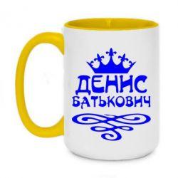 Кружка двоколірна 420ml Денис Батькович