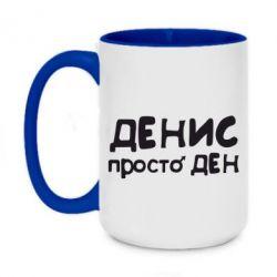 Кружка двухцветная 420ml Денис просто Ден - FatLine