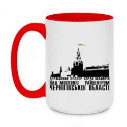 Кружка двухцветная 420ml Державний прапор гордо майорів над Москвою-райцентром Чернігівської області