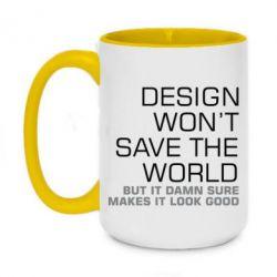 Кружка двоколірна 420ml Design won't save the world
