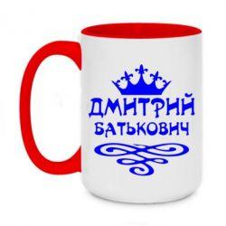 Кружка двухцветная 420ml Дмитрий Батькович - FatLine