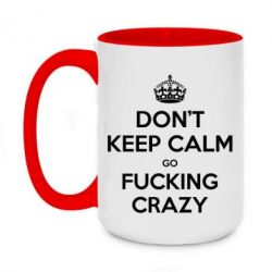 Кружка двухцветная 420ml Don't keep calm go fucking crazy - FatLine